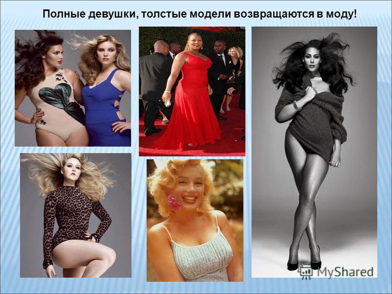 Полные девушки, толстые модели возвращаются в моду!