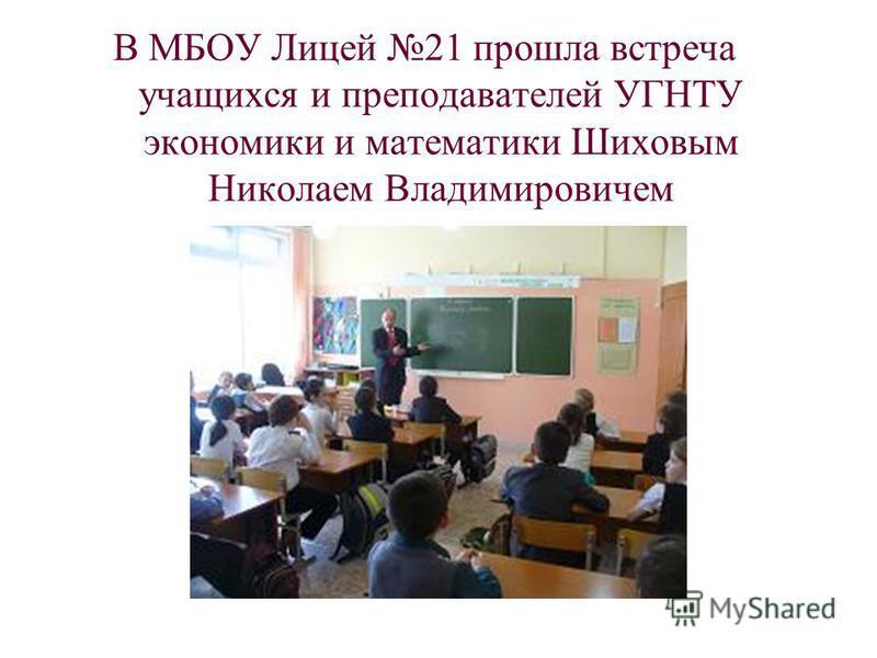 В МБОУ Лицей 21 прошла встреча учащихся и преподавателей УГНТУ экономики и математики Шиховым Николаем Владимировичем