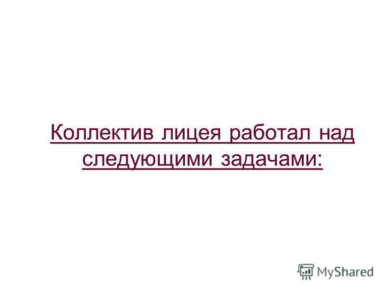 Коллектив лицея работал над следующими задачами:
