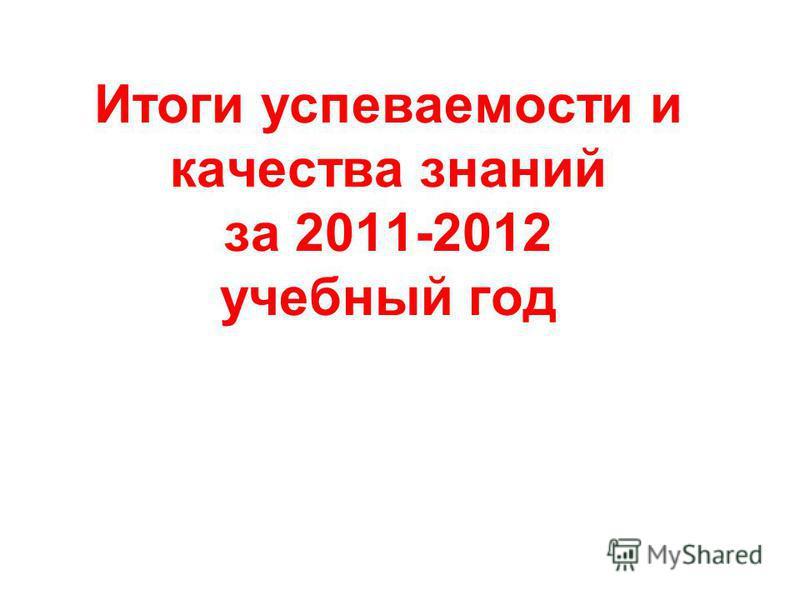Итоги успеваемости и качества знаний за 2011-2012 учебный год