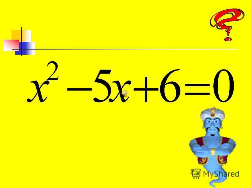 Так называют квадратное уравнение, если в нем коэффициенты b и (или) c равны нулю.