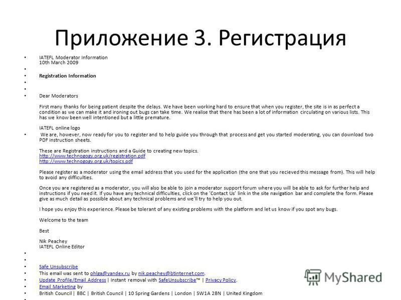 Приложение 3. Регистрация IATEFL Moderator Information 10th March 2009 Registration Information Dear Moderators First many thanks for being patient despite the delays. We have been working hard to ensure that when you register, the site is in as perf
