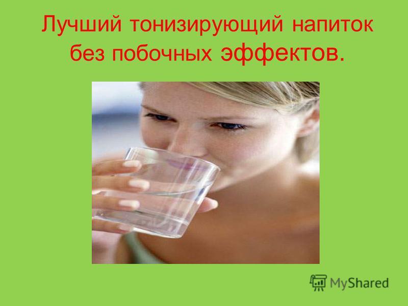 Лучший тонизирующий напиток без побочных эффектов.