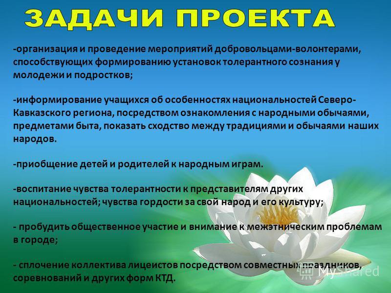 -организация и проведение мероприятий добровольцами-волонтерами, способствующих формированию установок толерантного сознания у молодежи и подростков; -информирование учащихся об особенностях национальностей Северо- Кавказского региона, посредством оз