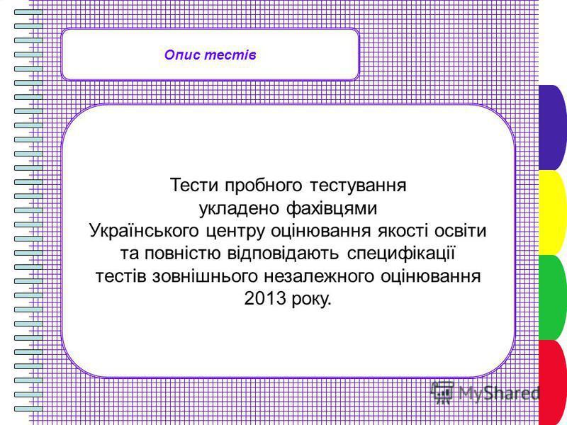 Опис тестів Тести пробного тестування укладено фахівцями Українського центру оцінювання якості освіти та повністю відповідають специфікації тестів зовнішнього незалежного оцінювання 2013 року.
