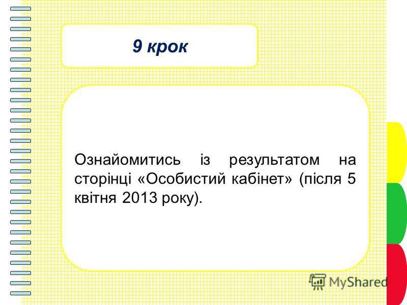 9 крок Ознайомитись із результатом на сторінці «Особистий кабінет» (після 5 квітня 2013 року).