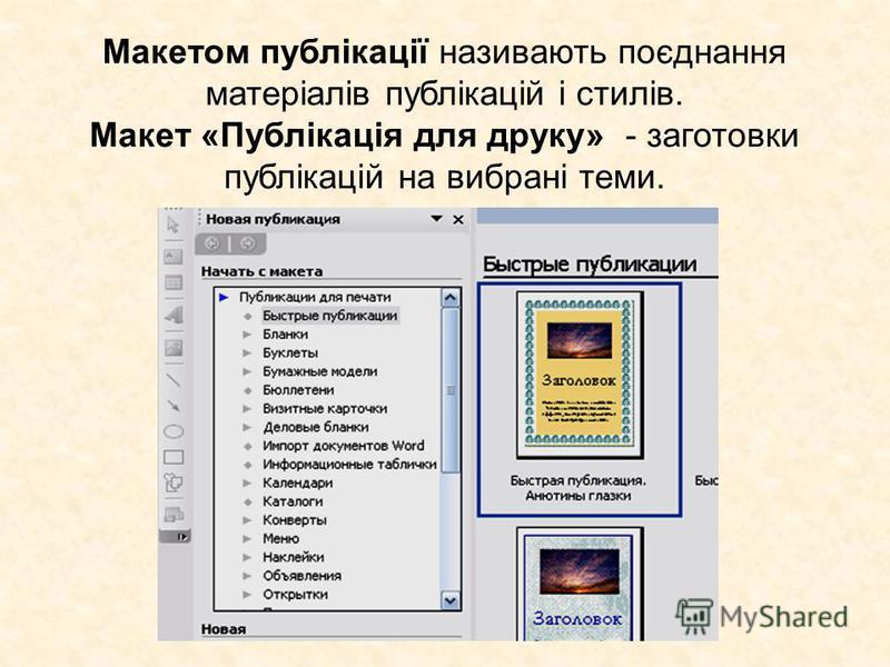 Макетом публікації називають поєднання матеріалів публікацій і стилів. Макет «Публікація для друку» - заготовки публікацій на вибрані теми.