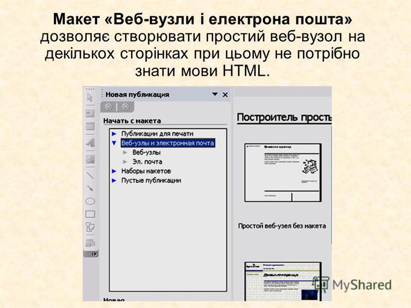 Макет «Веб-вузли і електрона пошта» дозволяє створювати простий веб-вузол на декількох сторінках при цьому не потрібно знати мови HTML.