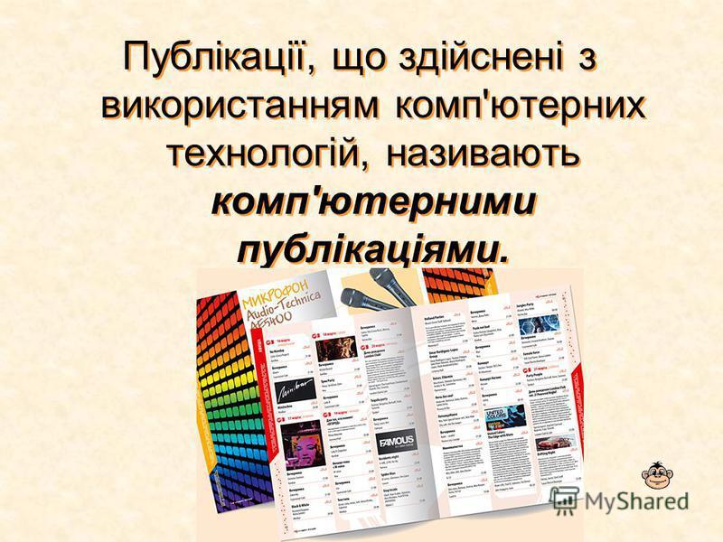 Публікації, що здійснені з використанням комп'ютерних технологій, називають комп'ютерними публікаціями.