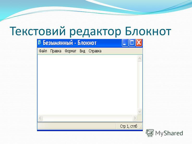 Текстовий редактор Блокнот