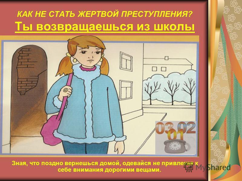 КАК НЕ СТАТЬ ЖЕРТВОЙ ПРЕСТУПЛЕНИЯ? Ты возвращаешься из школы Если посторонний человек предлагает подняться с ним на лифте, откажись.