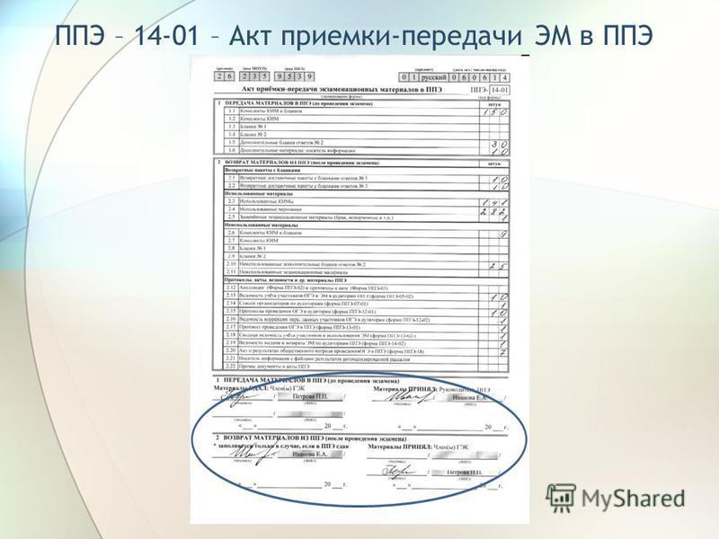 ППЭ – 14-01 – Акт приемки-передачи ЭМ в ППЭ