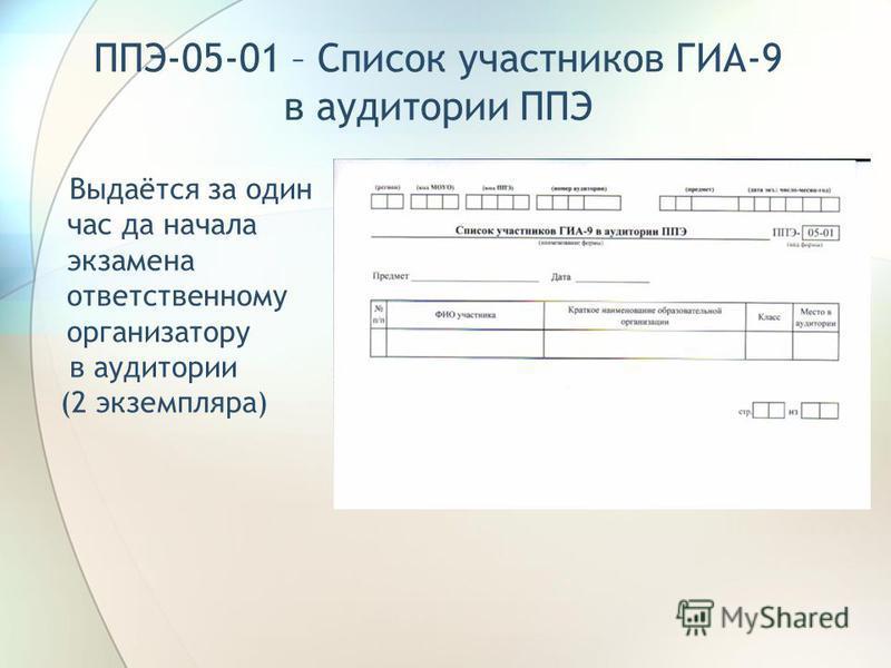 ППЭ-05-01 – Список участников ГИА-9 в аудитории ППЭ Выдаётся за один час да начала экзамена ответственному организатору в аудитории (2 экземпляра)