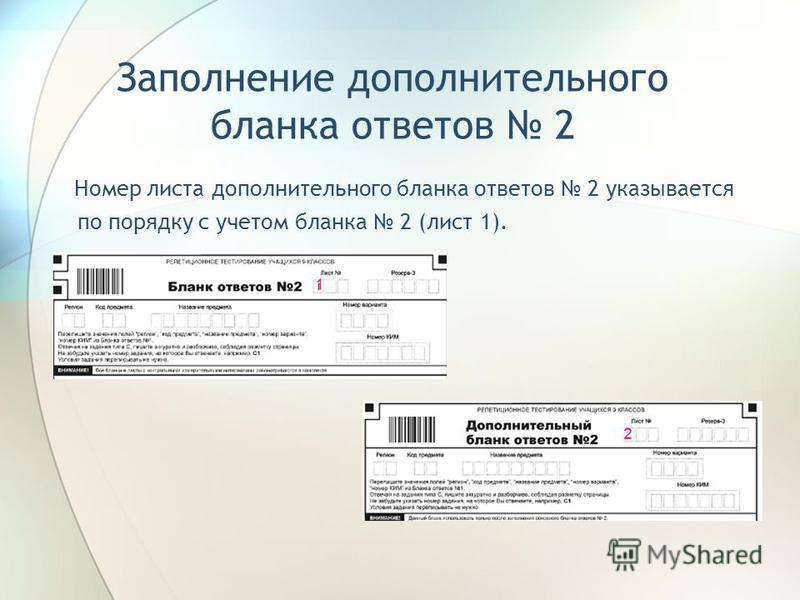 Заполнение дополнительного бланка ответов 2 Номер листа дополнительного бланка ответов 2 указывается по порядку с учетом бланка 2 (лист 1).