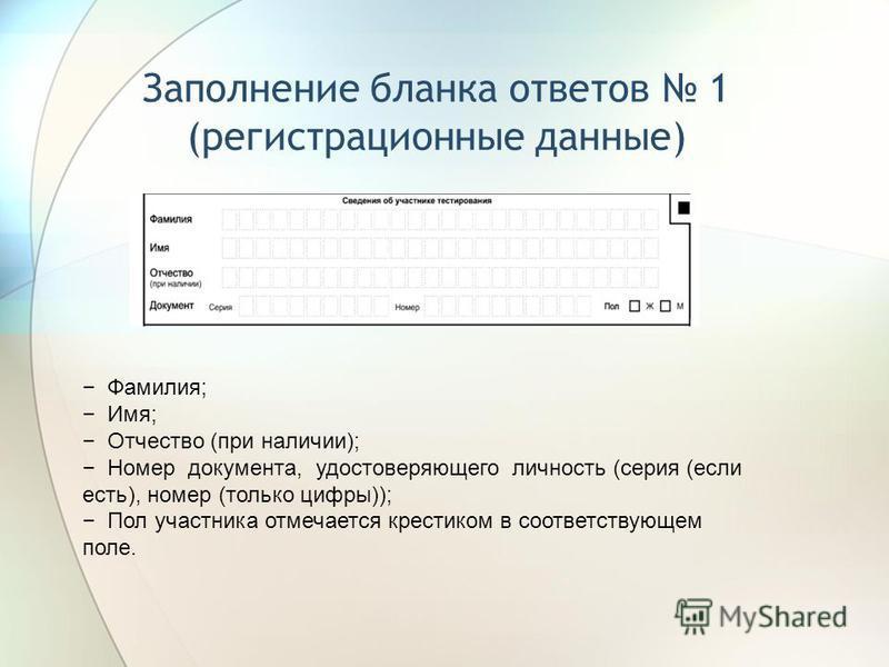 Заполнение бланка ответов 1 (регистрационные данные) Фамилия; Имя; Отчество (при наличии); Номер документа, удостоверяющего личность (серия (если есть), номер (только цифры)); Пол участника отмечается крестиком в соответствующем поле.