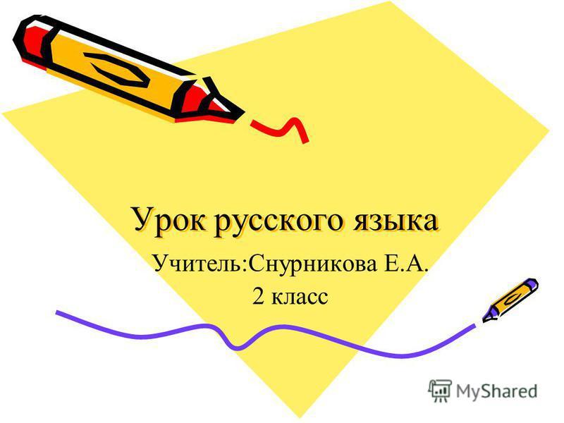 Урок русского языка Учитель:Снурникова Е.А. 2 класс