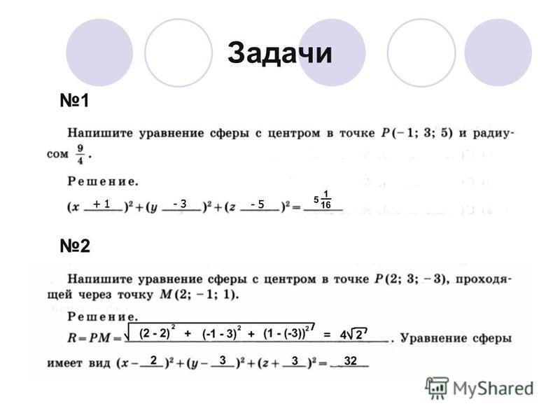 Задачи 1 2