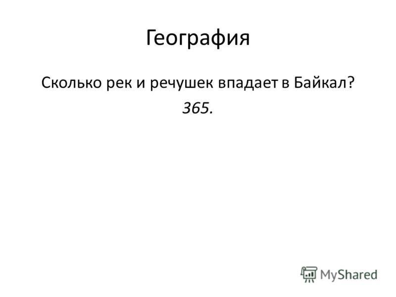 География Сколько рек и речушек впадает в Байкал? 365.