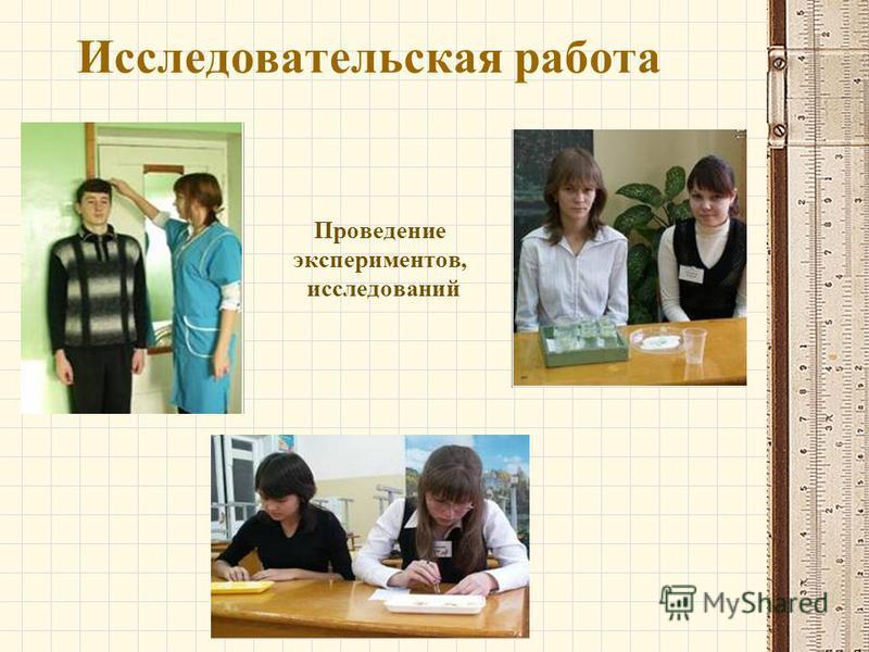 Исследовательская работа Проведение экспериментов, исследований