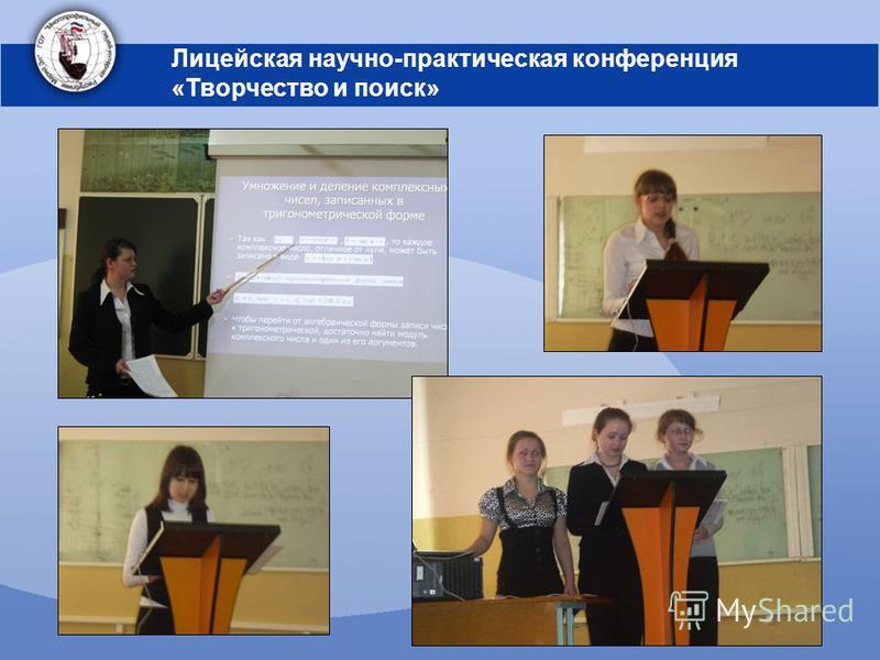 Лицейская научно-практическая конференция «Творчество и поиск»