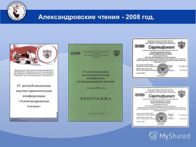 Александровские чтения - 2008 год.