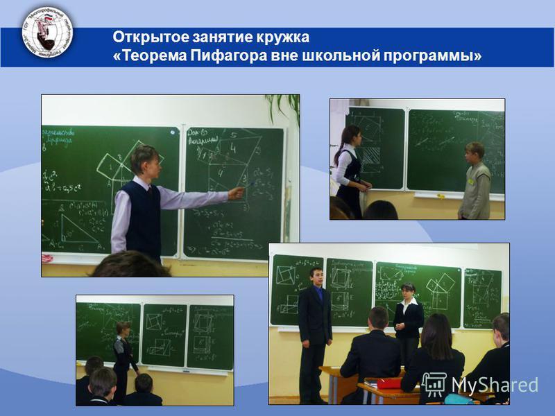 Открытое занятие кружка «Теорема Пифагора вне школьной программы»