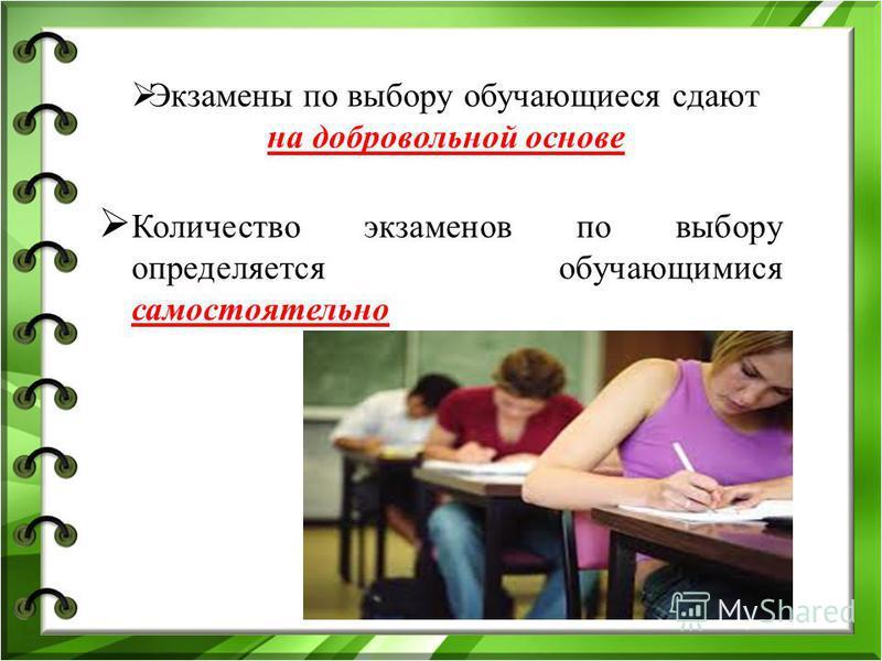Экзамены по выбору обучающиеся сдают на добровольной основе Количество экзаменов по выбору определяется обучающимися самостоятельно