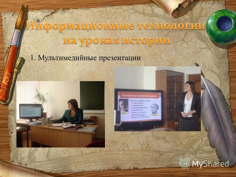 1. Мультимедийные презентации