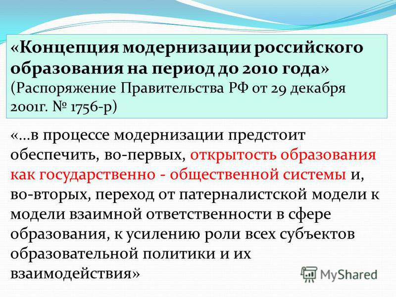 «Концепция модернизации российского образования на период до 2010 года» (Распоряжение Правительства РФ от 29 декабря 2001 г. 1756-р) «…в процессе модернизации предстоит обеспечить, во-первых, открытость образования как государственно - общественной с