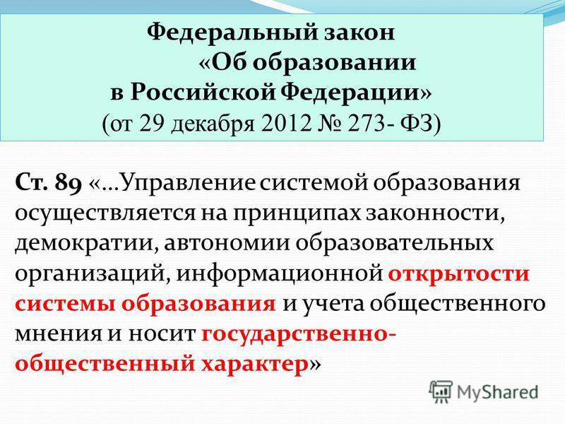 Федеральный закон «Об образовании в Российской Федерации» (от 29 декабря 2012 273- ФЗ) Ст. 89 «…Управление системой образования осуществляется на принципах законности, демократии, автономии образовательных организаций, информационной открытости систе