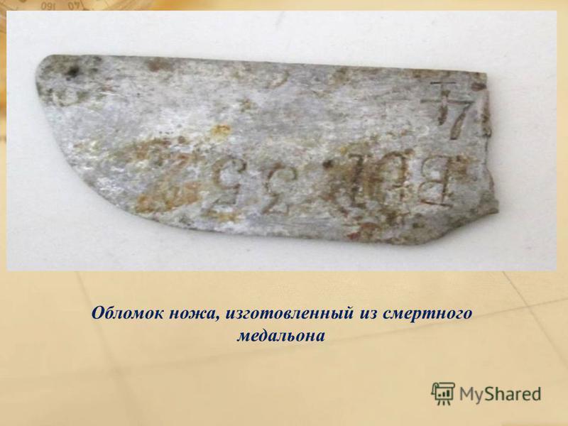 Обломок ножа, изготовленный из смертного медальона