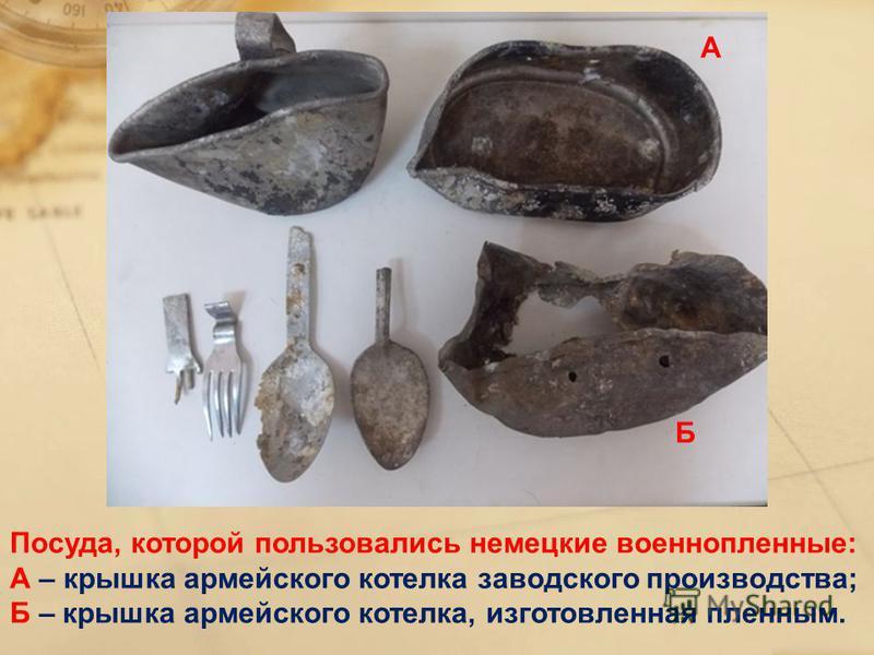 Посуда, которой пользовались немецкие военнопленные: А – крышка армейского котелка заводского производства; Б – крышка армейского котелка, изготовленная пленным. А Б