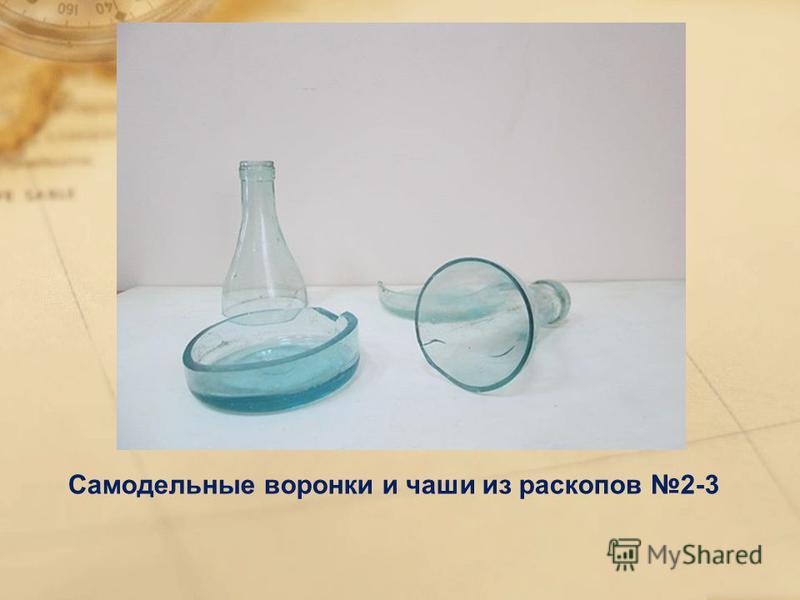 Самодельные воронки и чаши из раскопов 2-3