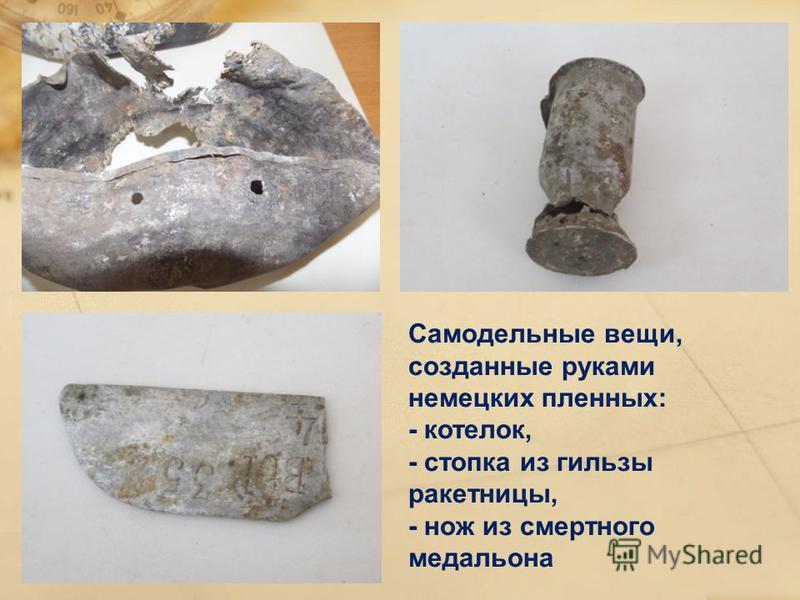 Самодельные вещи, созданные руками немецких пленных: - котелок, - стопка из гильзы ракетницы, - нож из смертного медальона