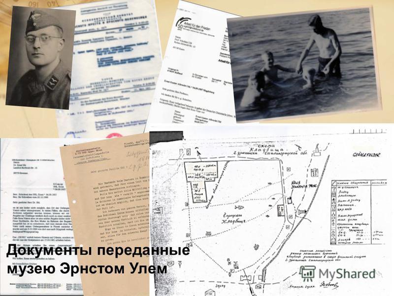 Документы переданные музею Эрнстом Улем