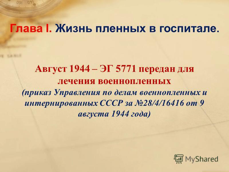 Глава I. Жизнь пленных в госпитале. Август 1944 – ЭГ 5771 передан для лечения военнопленных (приказ Управления по делам военнопленных и интернированных СССР за 28/4/16416 от 9 августа 1944 года)