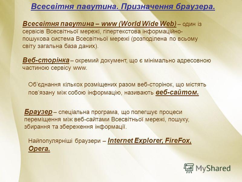 Всесвітня павутина. Призначення браузера. Всесвітня павутина – www (World Wide Web) – один із сервісів Всесвітньої мережі, гіпертекстова інформаційно- пошукова система Всесвітньої мережі (розподілена по всьому світу загальна база даних). Веб-сторінка