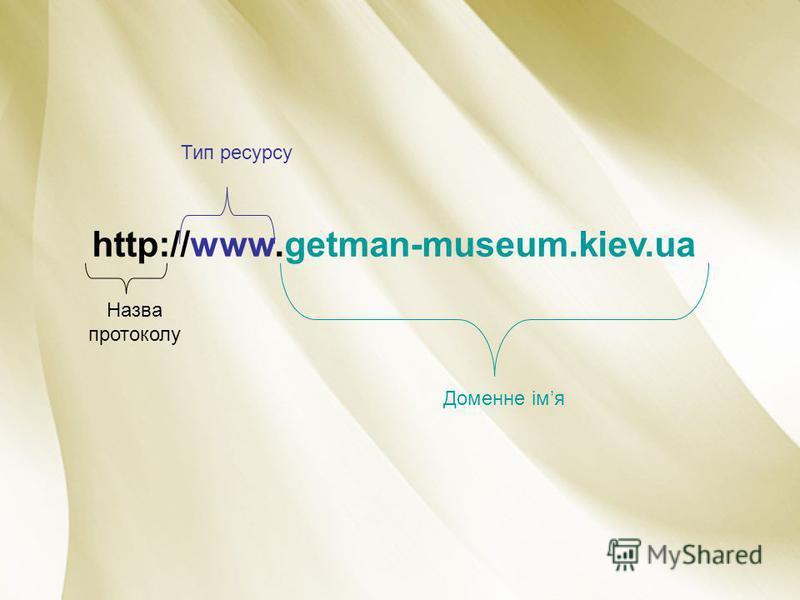 http://www.getman-museum.kiev.ua Назва протоколу Тип ресурсу Доменне імя