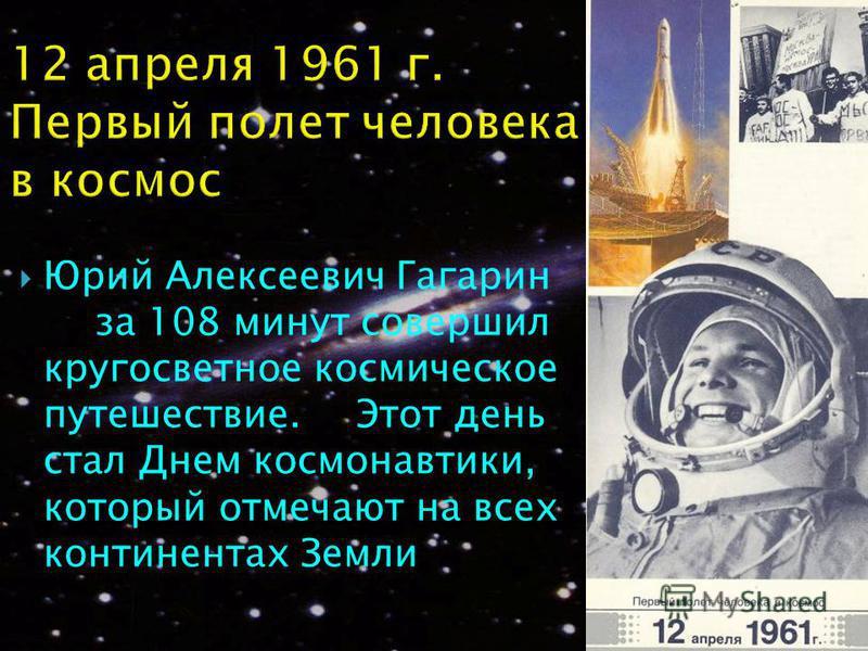 50 лет первого полета человека в космос.