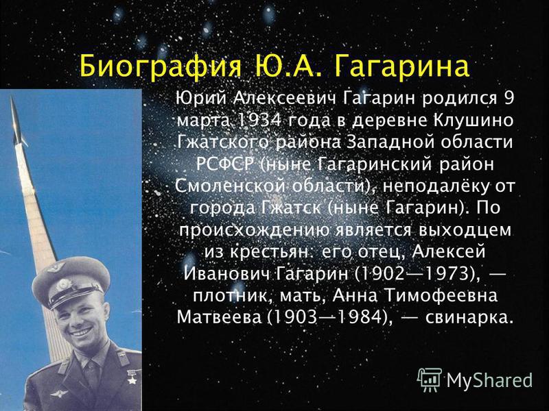 Юрий Алексеевич Гагарин за 108 минут совершил кругосветное космическое путешествие. Этот день стал Днем космонавтики, который отмечают на всех континентах Земли