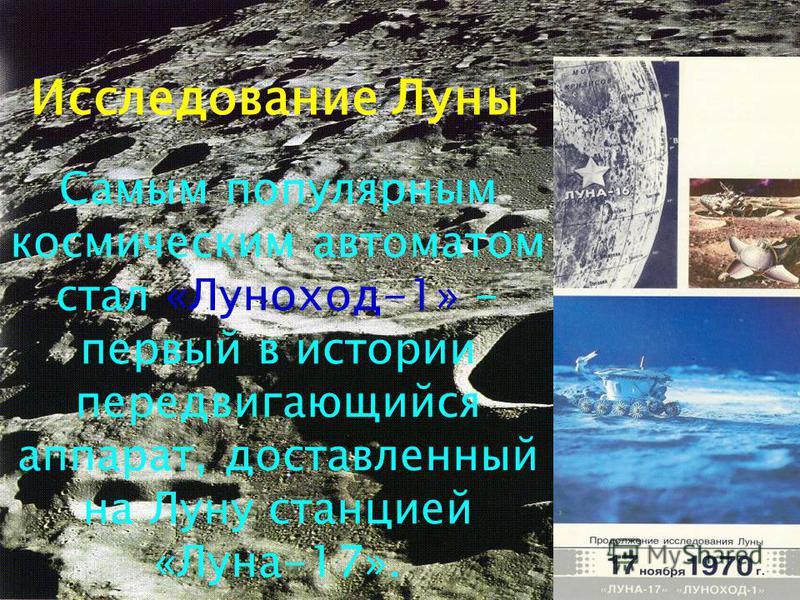 Космос народному хозяйству Космонавтика играет все большую роль в нашей жизни, принося ощутимый экономический эффект, используемый для решения многих народно-хозяйственных задач.