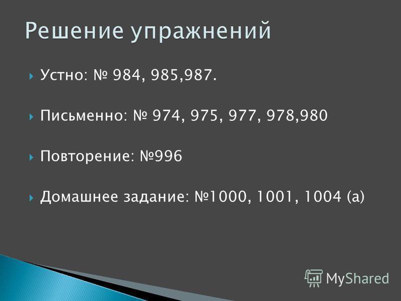 Устно: 984, 985,987. Письменно: 974, 975, 977, 978,980 Повторение: 996 Домашнее задание: 1000, 1001, 1004 (а)