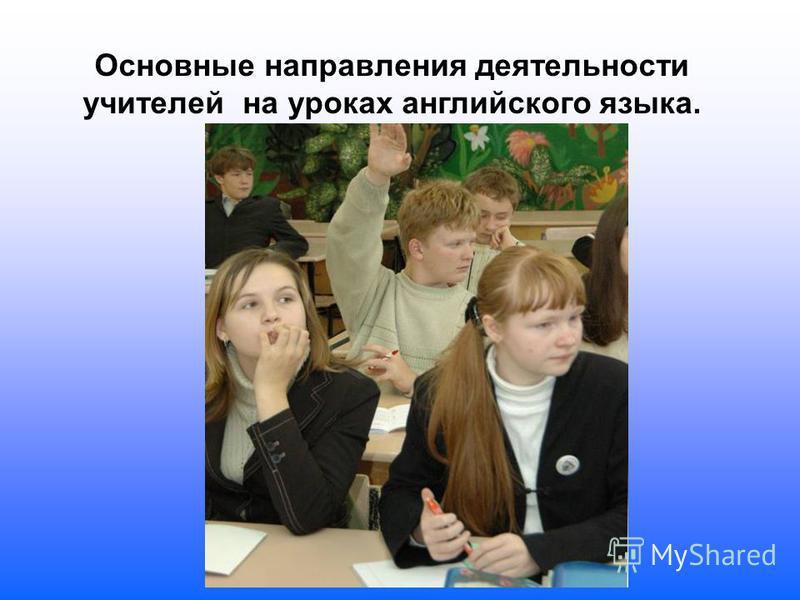 Основные направления деятельности учителей на уроках английского языка.