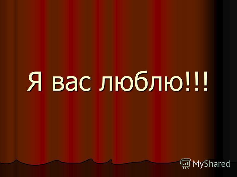 Я вас люблю!!!