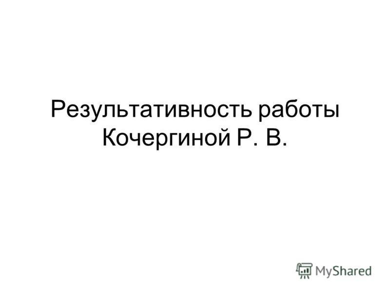 Результативность работы Кочергиной Р. В.