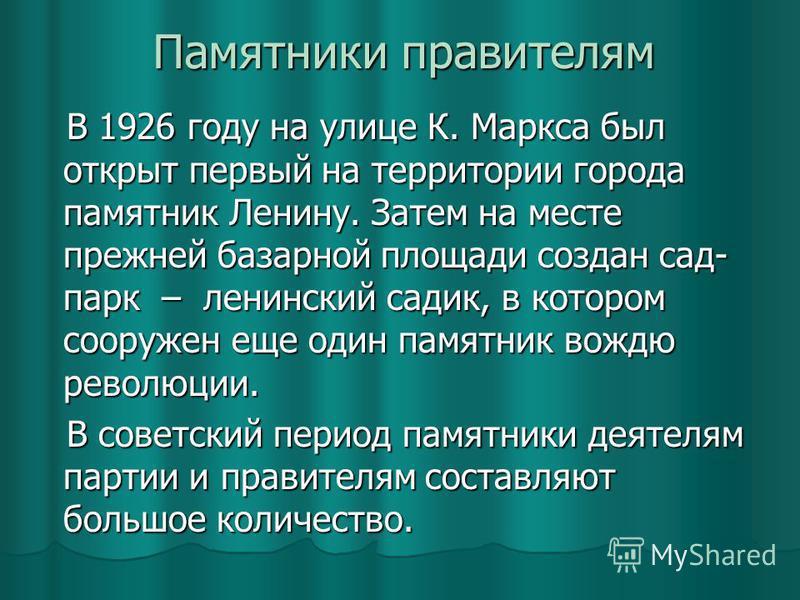Памятники правителям В 1926 году на улице К. Маркса был открыт первый на территории города памятник Ленину. Затем на месте прежней базарной площади создан сад- парк – ленинский садик, в котором сооружен еще один памятник вождю революции. В 1926 году
