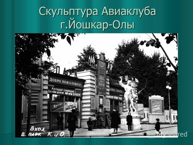 Скульптура Авиаклуба г.Йошкар-Олы