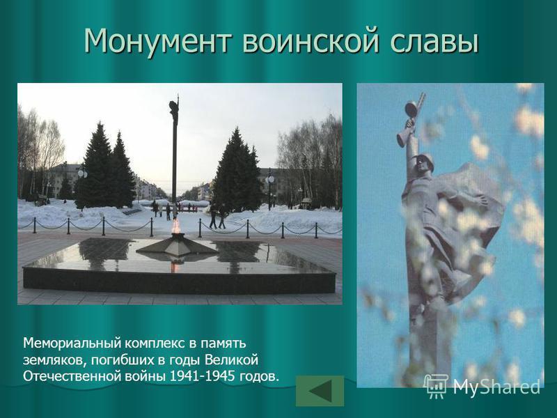 Монумент воинской славы Мемориальный комплекс в память земляков, погибших в годы Великой Отечественной войны 1941-1945 годов.