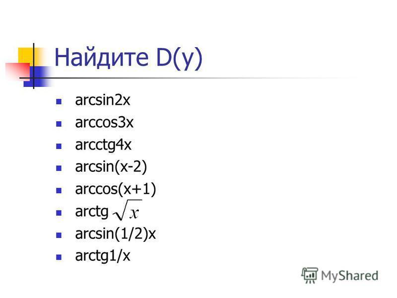 Найдите D(y) arcsin2x arccos3x arcctg4x arcsin(x-2) arccos(x+1) arctg arcsin(1/2)x arctg1/x