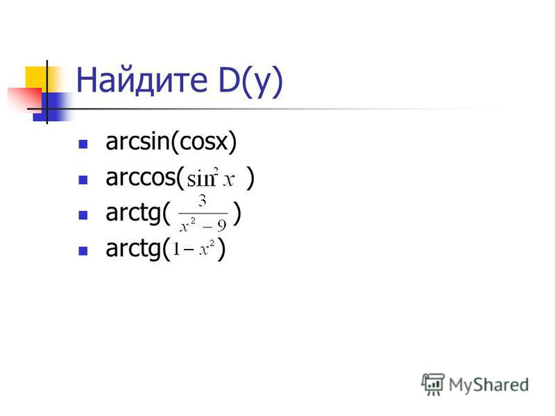 Найдите D(y) arcsin(cosx) archos( ) arctg( )